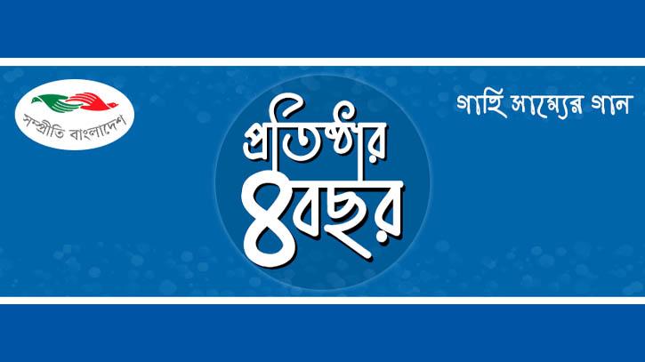 চার বছরে পা রাখলো সম্প্রীতি বাংলাদেশ